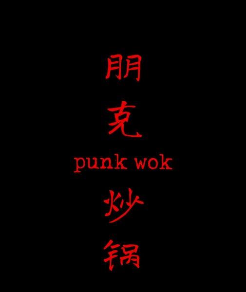 Punk Wok | An American Izakaya Coming Soon to Sylvan Park